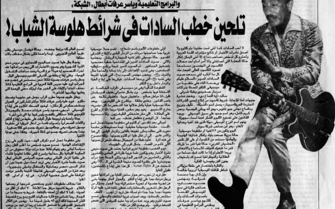 Review – Sout El Omma